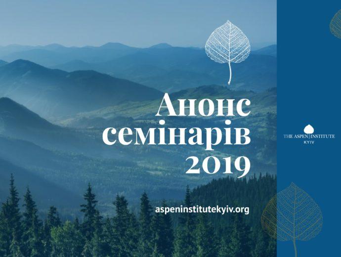 Початок прийому заявок на участь в семінарах 2019 року