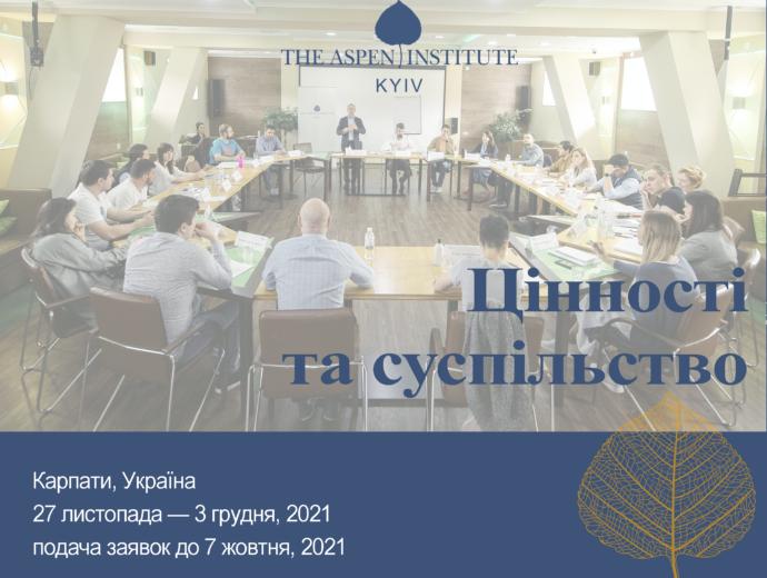 Аспен Інститут Київ розпочав набір учасників на дев'ятий семінар «Цінності та суспільство»