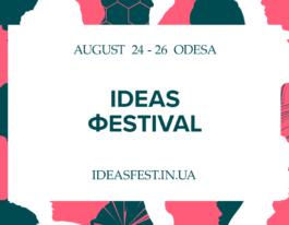 Фестиваль ідей