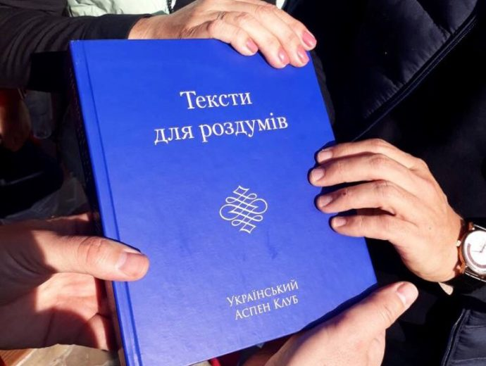 Вперше в Україні видано збірник  текстів аспенівських семінарів