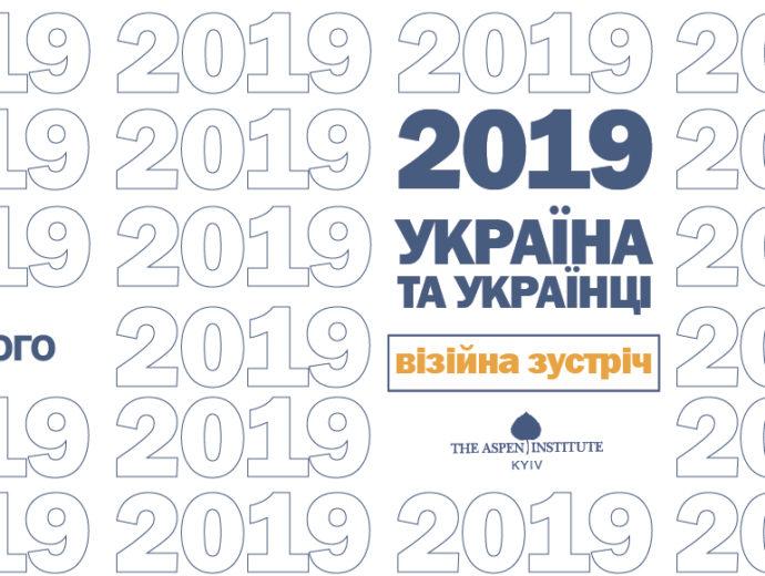 2019: Україна та українці [візійна зустріч]