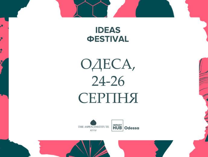 Ideas Festival 2019