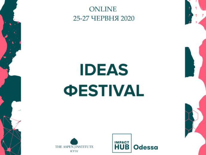 Фестиваль Ідей 2020