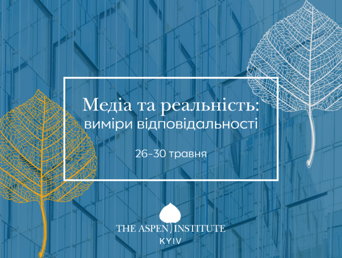 "Seminar ""Media and Reality: Dimensions of Responsibility"""