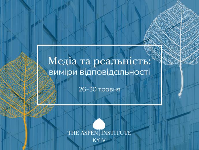 """Оголошено набір на семінар: """"Медіа та реальність: виміри відповідальності"""""""