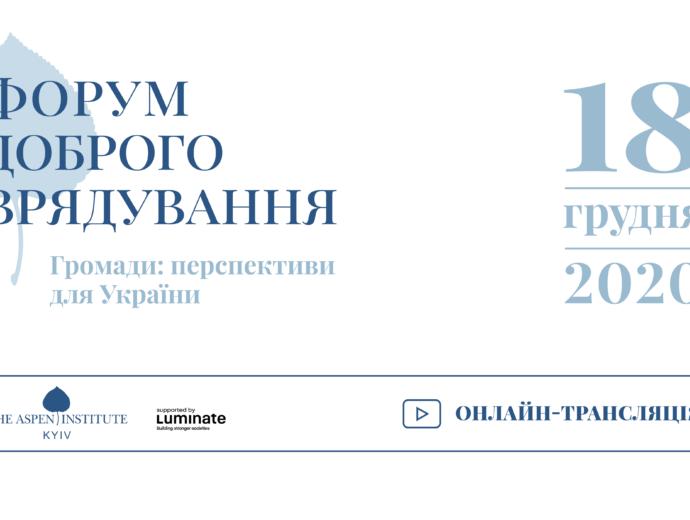"""Форум Доброго Врядування """"Громади: перспективи для України"""""""