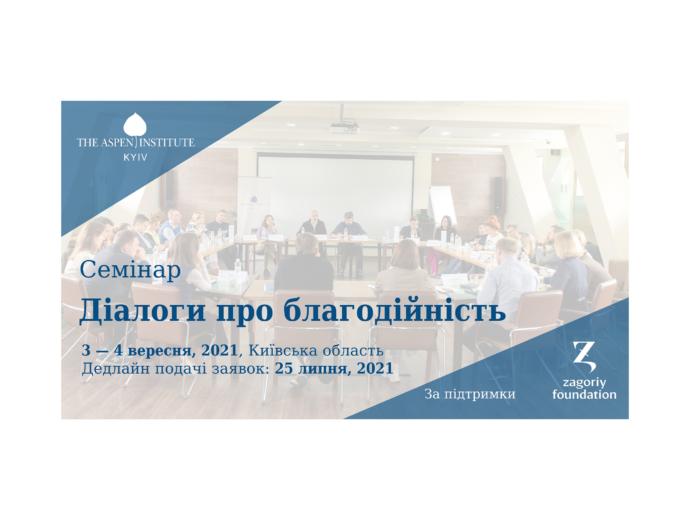 Аспен Інститут Київ ініціює діалог лідерів про благодійність