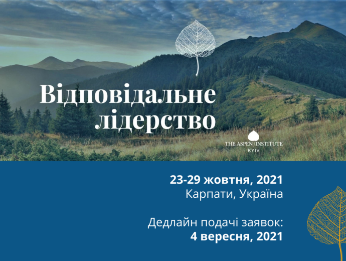 Аспен Інститут Київ розпочинає реєстрацію на 23-й семінар «Відповідальне лідерство»