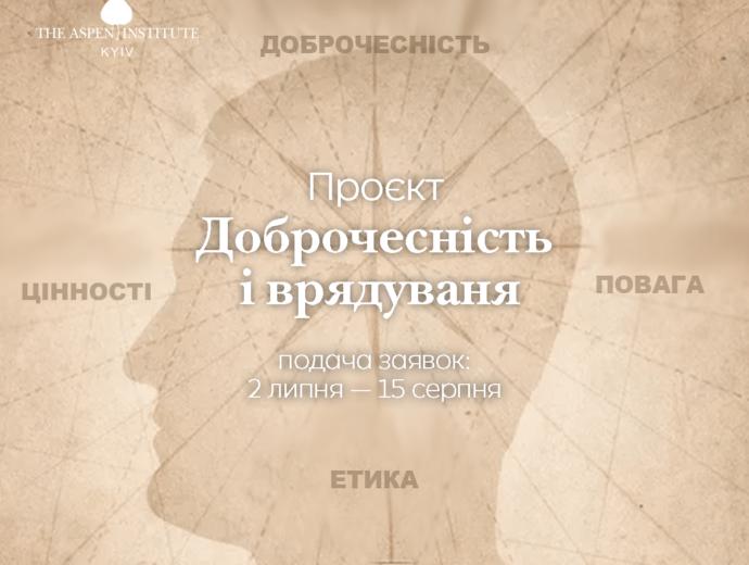Аспен Інститут Київ оголошує набір на проєкт «Доброчесність і врядування»