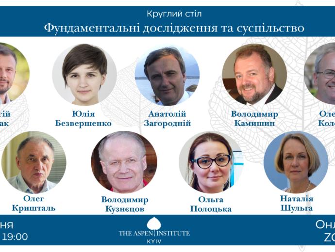 Аспен Інститут Київ запрошує на відкритий круглий стіл про перспективи фундаментальної науки в Україні