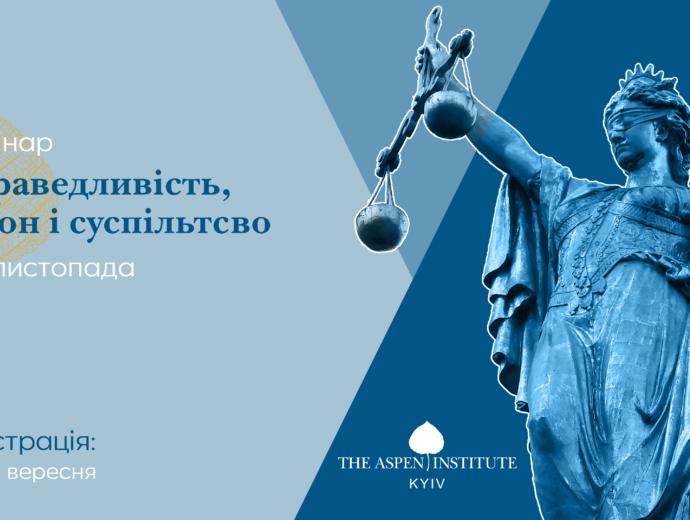 Аспен Інститут Київ розпочинає набір учасників на дев'ятий семінар «Справедливість, закон і суспільство»